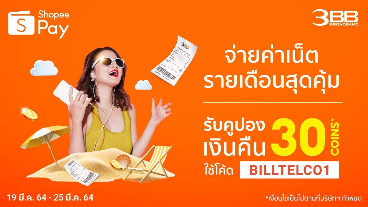สุดคุ้ม!…ลูกค้า 3BB จ่ายค่าเน็ตรายเดือนผ่าน ShopeePay รับคูปองเงินคืน 30 Coins