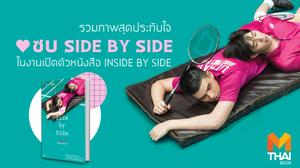 รวมภาพสุดประทับใจ ซบ SIDE BY SIDE ในงานเปิดตัวหนังสือ INSIDE BY SIDE