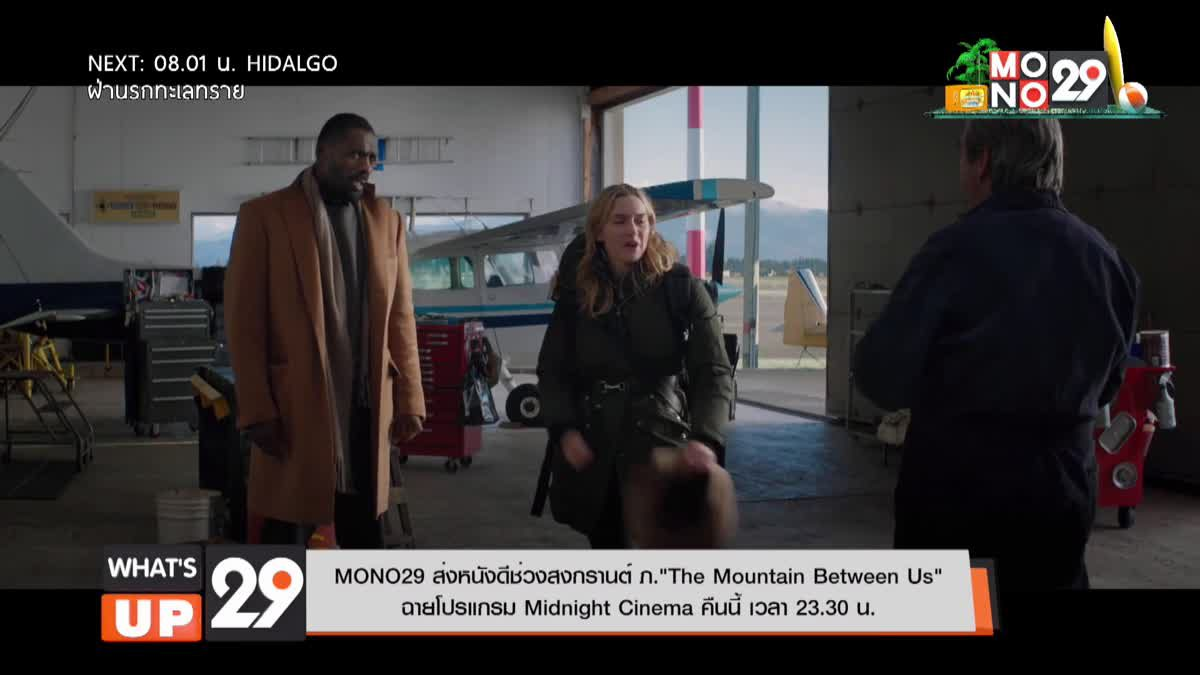 """MONO29 ส่งหนังดีช่วงสงกรานต์ ภ.""""The Mountain Between Us"""""""