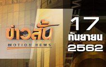 ข่าวสั้น Motion News Break 1 17-09-62