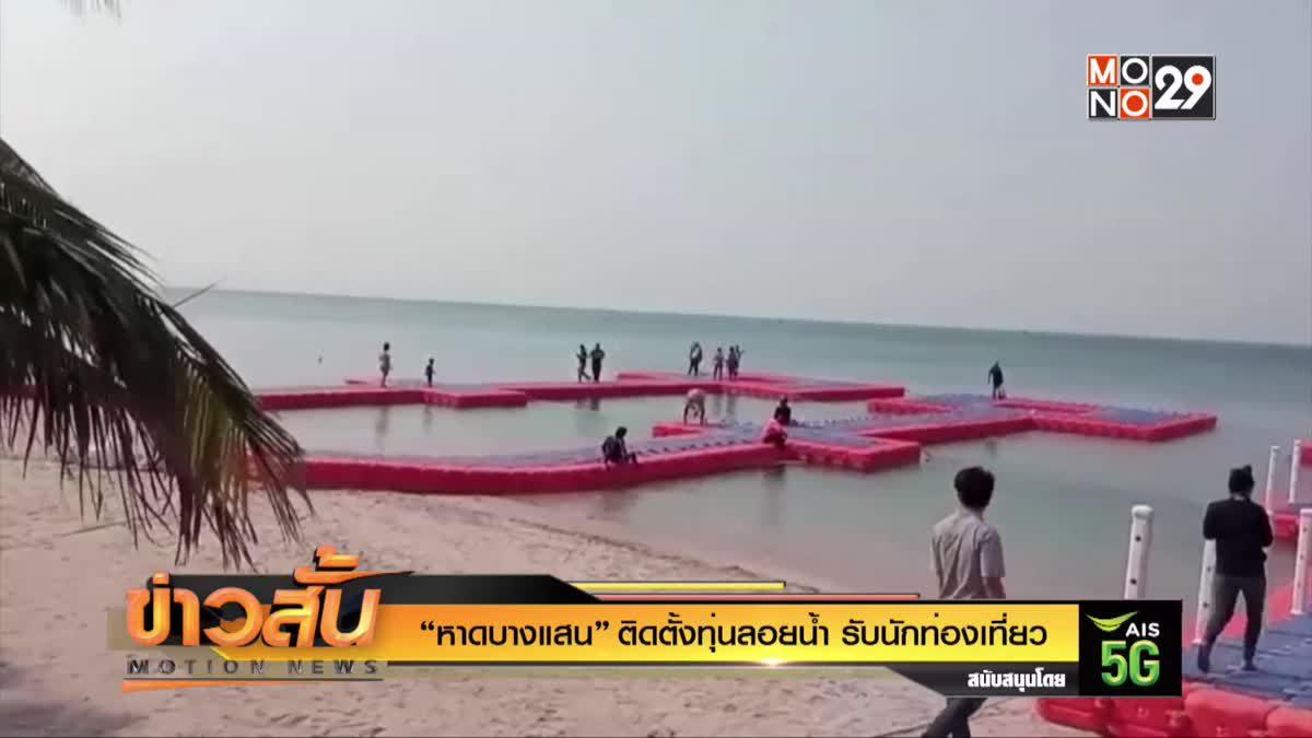 """""""หาดบางแสน"""" ติดตั้งทุ่นลอยน้ำ รับนักท่องเที่ยว"""