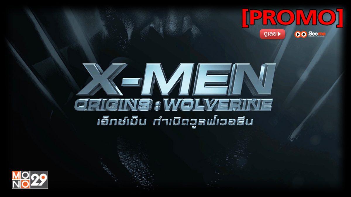 X-Men Origins : Wolverine เอ็กซ์เม็น กำเนิดวูลฟ์เวอรีน [PROMO]