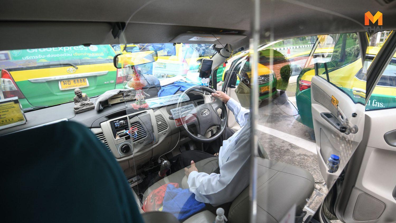 ปล่อยขบวนแท็กซี่ ติดฉากกั้นห้องโดยสารป้องกัน COVID-19