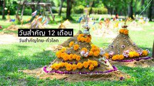 วันสำคัญต่างๆ ทั้ง 12 เดือน - วันสำคัญของไทยและทั่วโลก