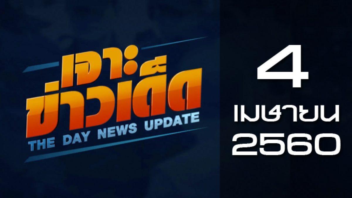 เจาะข่าวเด็ด The Day News update 04-04-60
