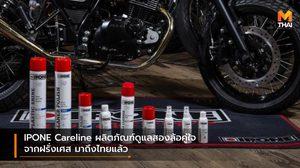 IPONE Careline ผลิตภัณฑ์ดูแลสองล้อคู่ใจจากฝรั่งเศส มาถึงไทยแล้ว