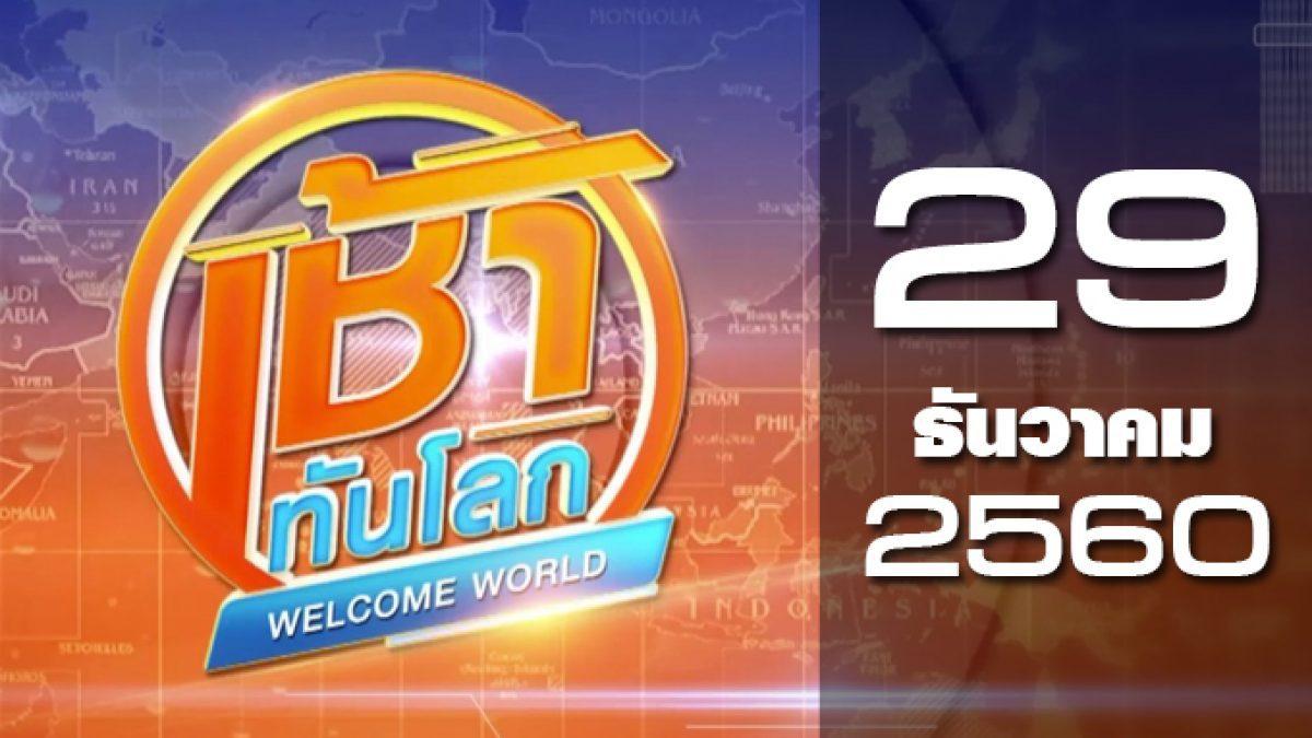 เช้าทันโลก Welcome World 29-12-60