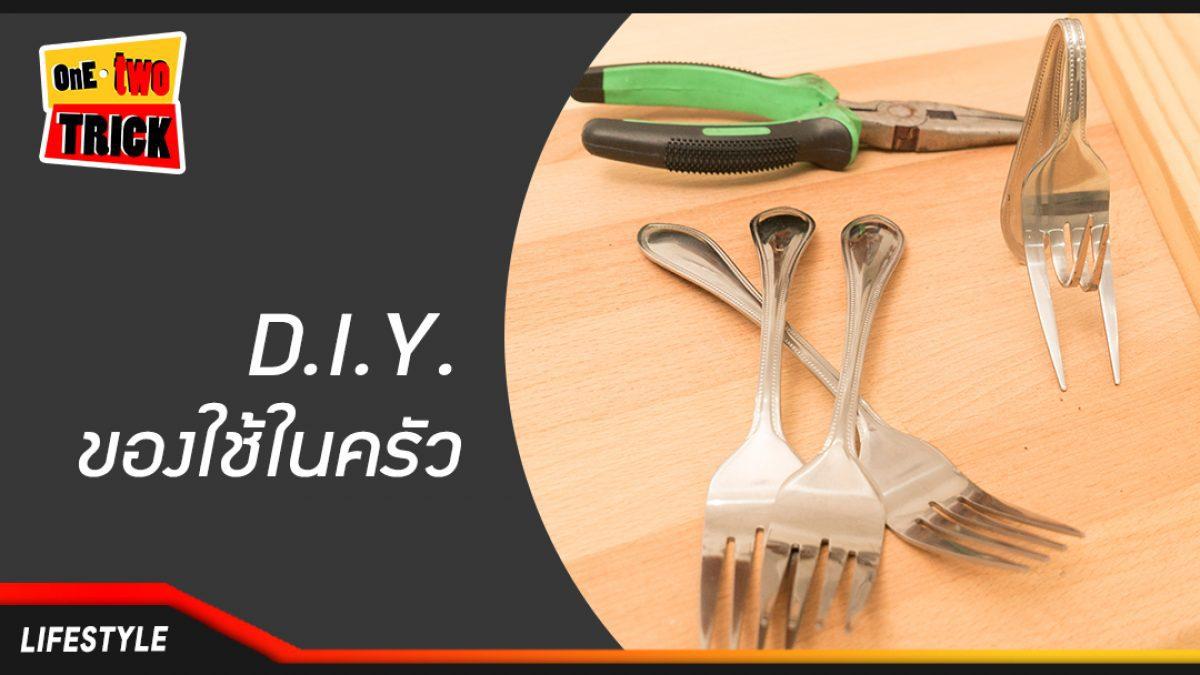 DIY ทำของใช้ในครัวให้ใช้ประโยชน์ได้หลากหลายขึ้น