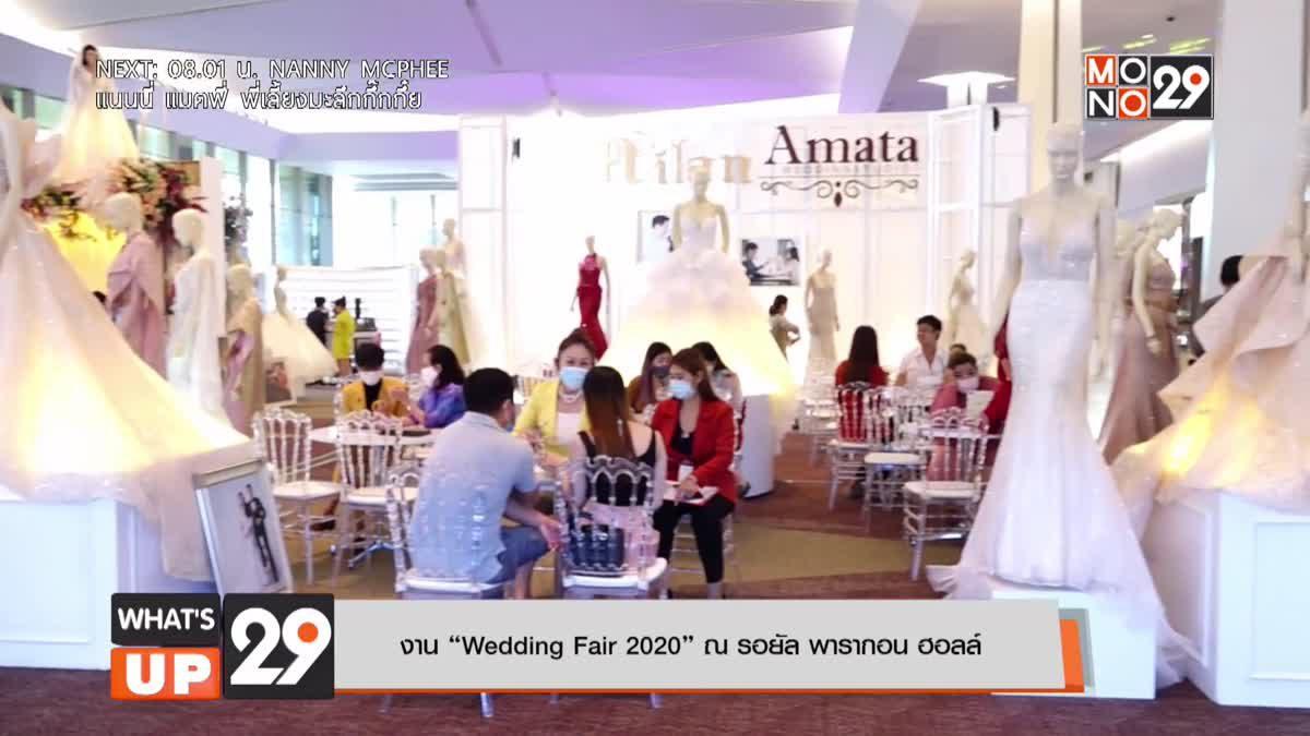 """งาน """"Wedding Fair 2020"""" ณ รอยัล พารากอน ฮอลล์"""
