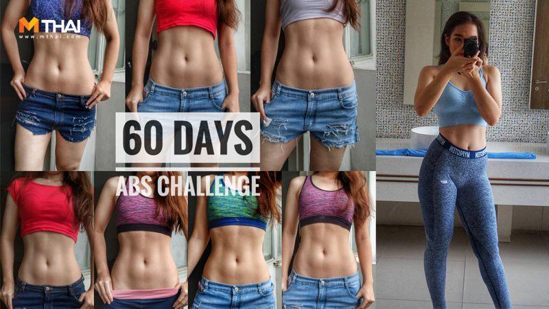 ภารกิจพิชิตพุง สร้างกล้ามท้อง ภายใน 60 วัน พร้อมวิธีคำนวณปริมาณอาหาร