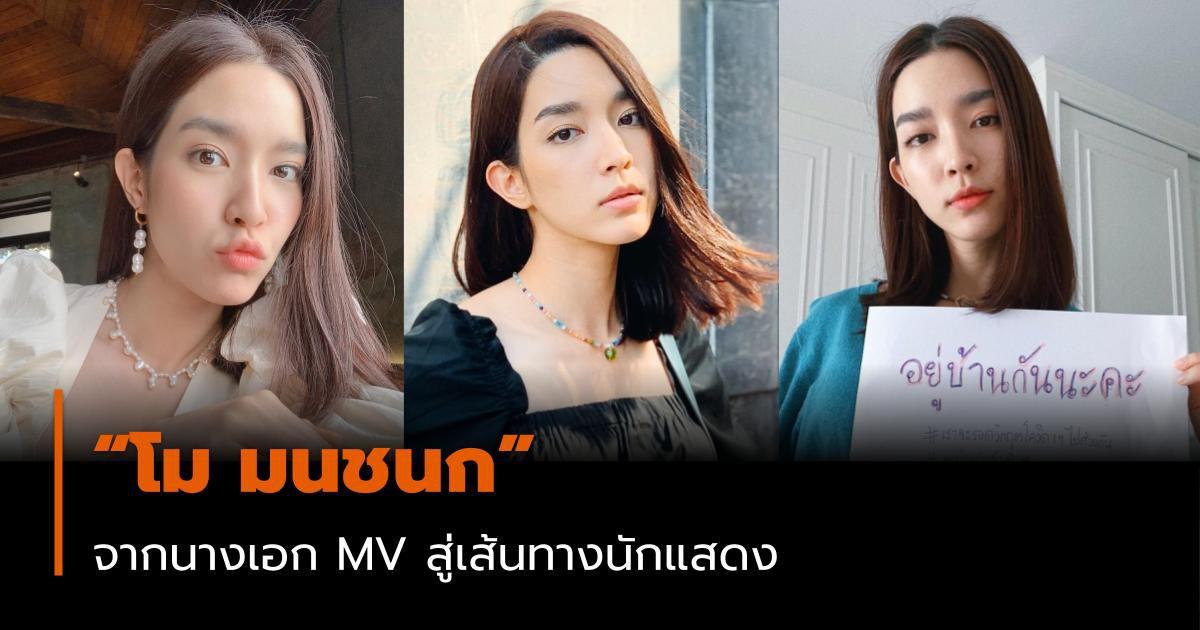"""""""โม มนชนก"""" จากนางเอก MV สู่เส้นทางนักแสดง"""