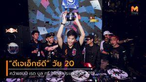 """สุดยอดดีเจ วัย 20 """"ดีเจเอ็กซ์ดี"""" คว้าแชมป์ เรด บูล ทรี สไตล์ ประเทศไทย 2019"""