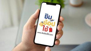ชิมช้อปใช้ เฟส 2 วันนี้ ยังมีสิทธิ์ว่างอีกกว่า 6 หมื่น รอบเวลา 18.00 น.