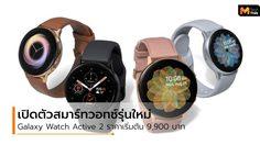 Samsung เปิดตัว Galaxy Watch Active 2 ดีไซน์พรีเมี่ยม ราคาเริ่มต้น 9,900 บาท