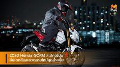2020 Honda GORM สเปคญี่ปุ่นอัปเดทสีและลวดลายใหม่สุดล้ำสมัย