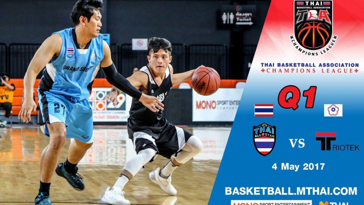 การแข่งขันบาสเกตบอล TBA คู่ที่3 Thai All Star VS Triotek (Chinese Taipei) Q1 (4/5/60)