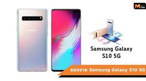 Samsung Galaxy S10 5G ยอดขาย 1 ล้านเครื่อง ที่เกาหลี