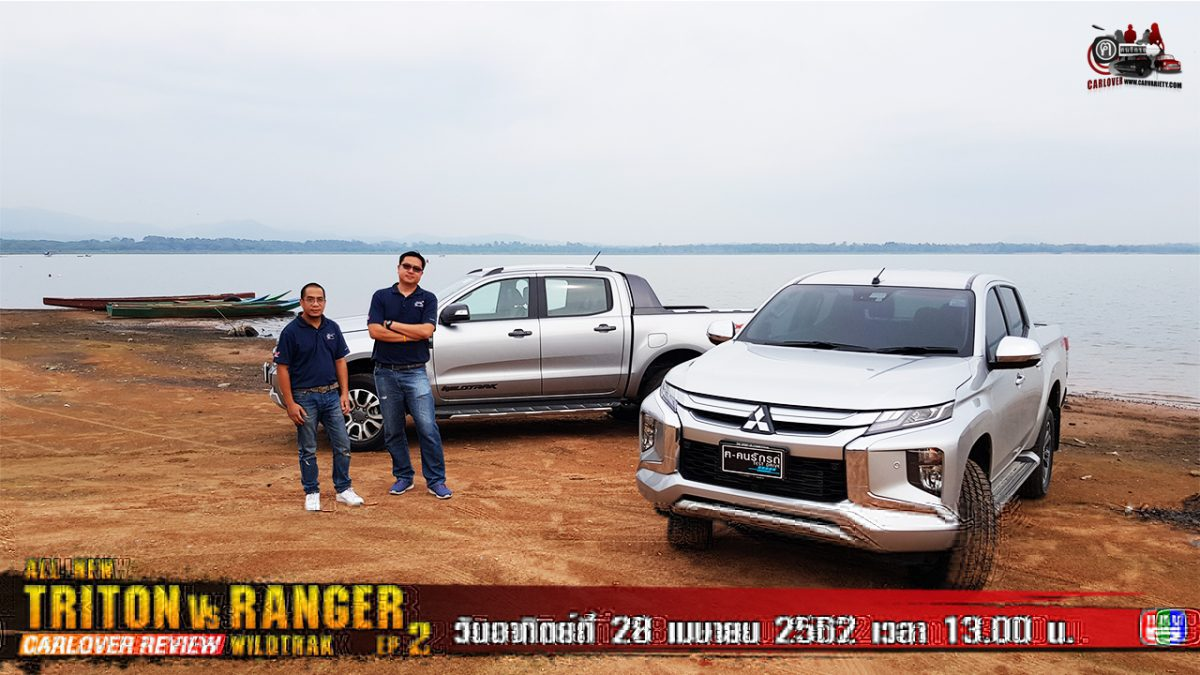 All New Triton VS Ranger Wildtrak EP.2