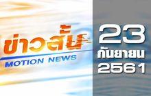 ข่าวสั้น Motion News Break 1 23-09-61
