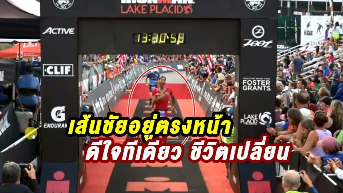 ดีใจจัด! นำพาสู่ความพ่ายแพ้ นักวิ่งจีนกระโดดดีใจก่อนเข้าเส้นชัย แต่ผลที่ได้เป็นแบบนี้