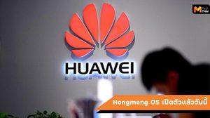 ระบบปฏิบัติการ Hongmeng OS เปิดตัวที่งาน Huawei Development Day