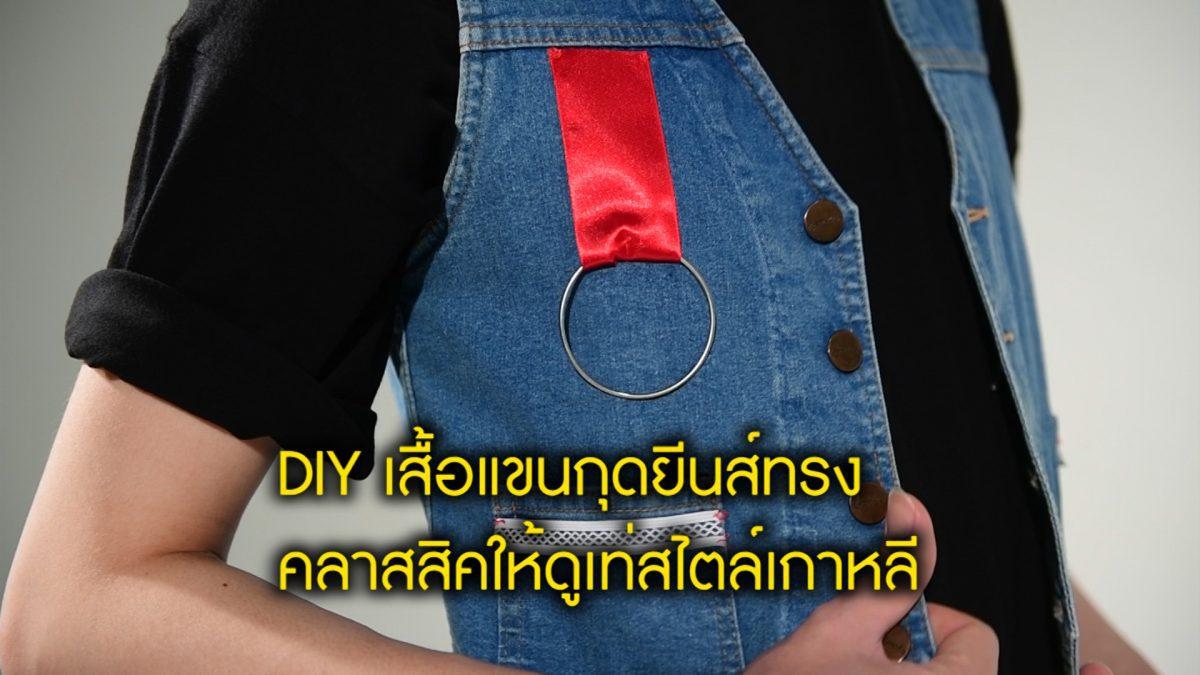 DIY เสื้อแขนกุดยีนส์ทรงคลาสสิคให้ดูเท่สไตล์เกาหลี
