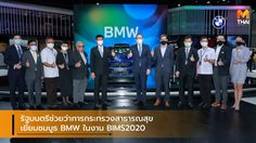 รัฐมนตรีช่วยว่าการกระทรวงสาธารณสุขเยี่ยมชมบูธ BMW ในงาน BIMS2020