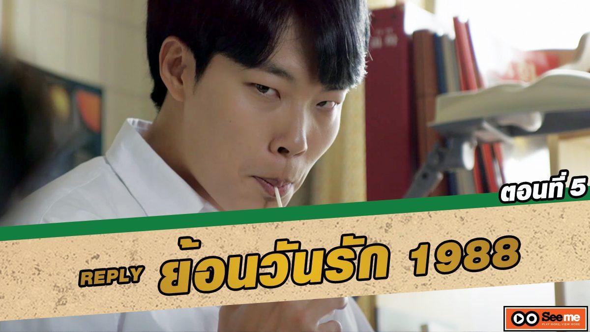 ย้อนวันรัก 1988 (Reply 1988) ตอนที่ 5 กลับไปทั้ง2คนนั่นแหละ! [THAI SUB]