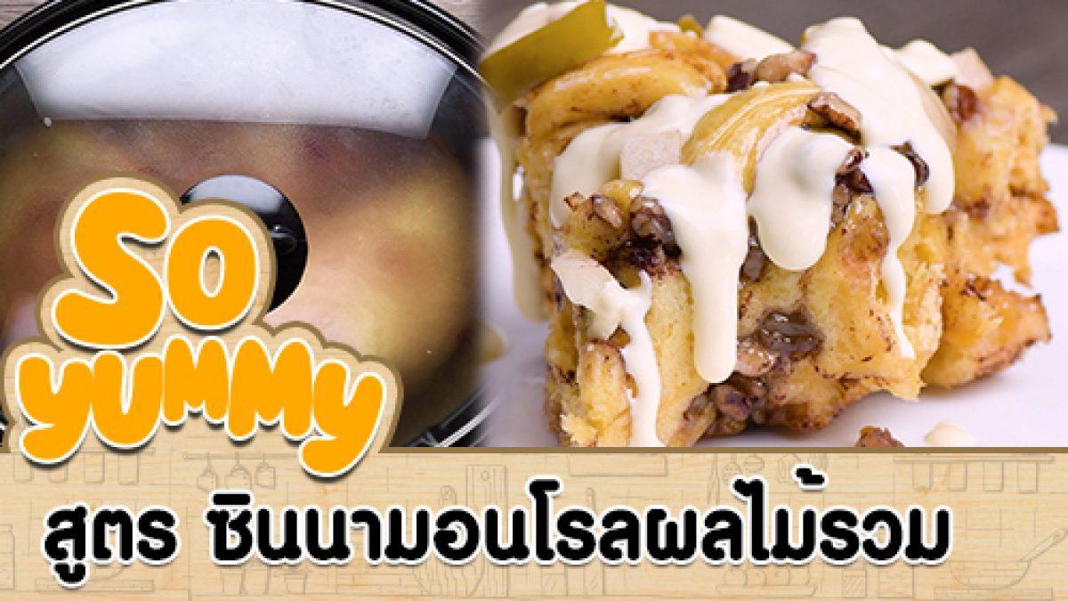 ไม่มีเตาอบก็ทำขนมเค้กได้ 5 เมนูของหวานที่ทำจากหม้อตุ๋นไฟฟ้า