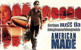 เรื่องจริงของ แบร์รี ซีล นักบินผู้ลักลอบขนส่งโคเคนสู่สายลับใน American Made