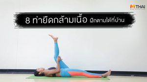 8 ท่ายืดกล้ามเนื้อ สร้างความแข็งแรงให้กล้ามเนื้อ ทำเองได้ง่ายๆ ที่บ้าน