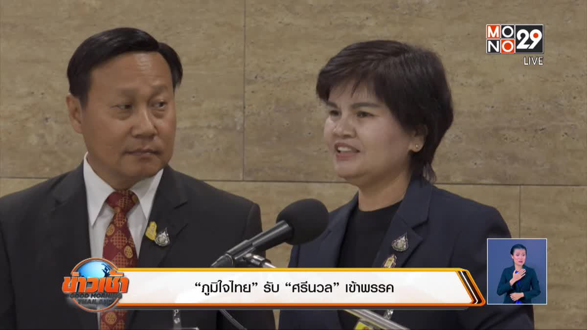 """""""ภูมิใจไทย"""" รับ """"ศรีนวล"""" เข้าพรรค"""