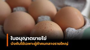 ปศุสัตว์ แจง 'ใบอนุญาตขายไข่' บังคับใช้เฉพาะผู้ค้าคนกลางรายใหญ่