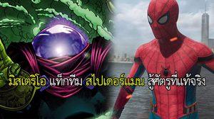 มิสเตริโอ เป็นคนดีนะ!! เจก จิลเลนฮาล เผยบทตัวเองในหนัง Spider-Man: Far From Home