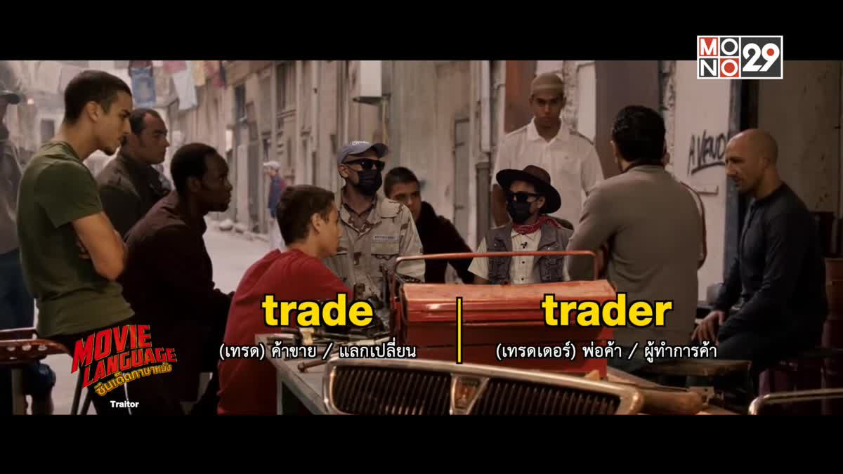 Movie Language ซีนเด็ดภาษาหนัง : Traitor