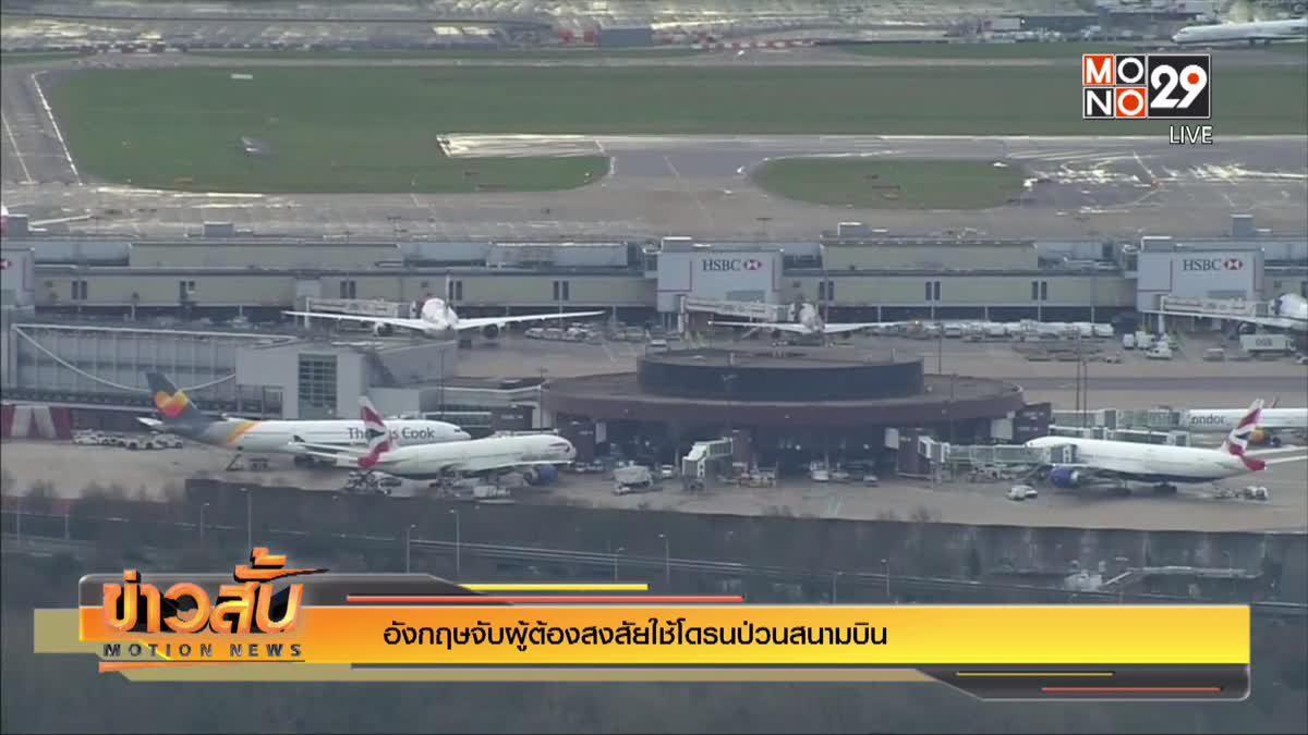 อังกฤษจับผู้ต้องสงสัยใช้โดรนป่วนสนามบิน