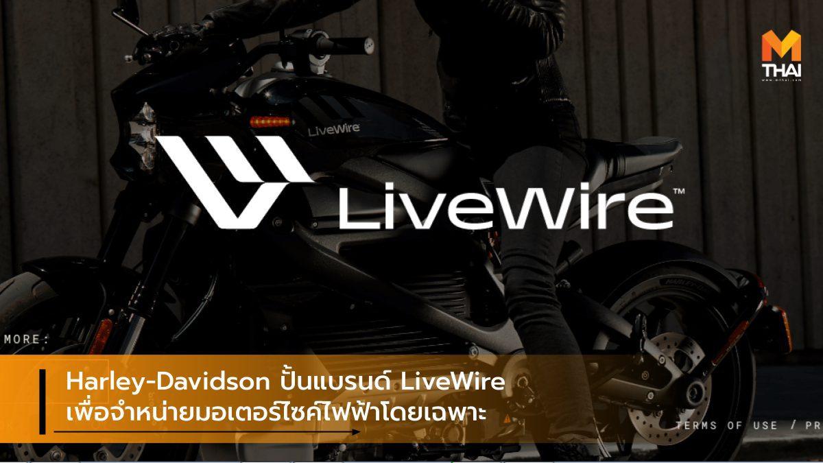 Harley-Davidson ปั้นแบรนด์ LiveWire เพื่อจำหน่ายมอเตอร์ไซค์ไฟฟ้าโดยเฉพาะ