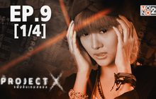 Project X แฟ้มลับเกมสยอง EP.09 [1/4]
