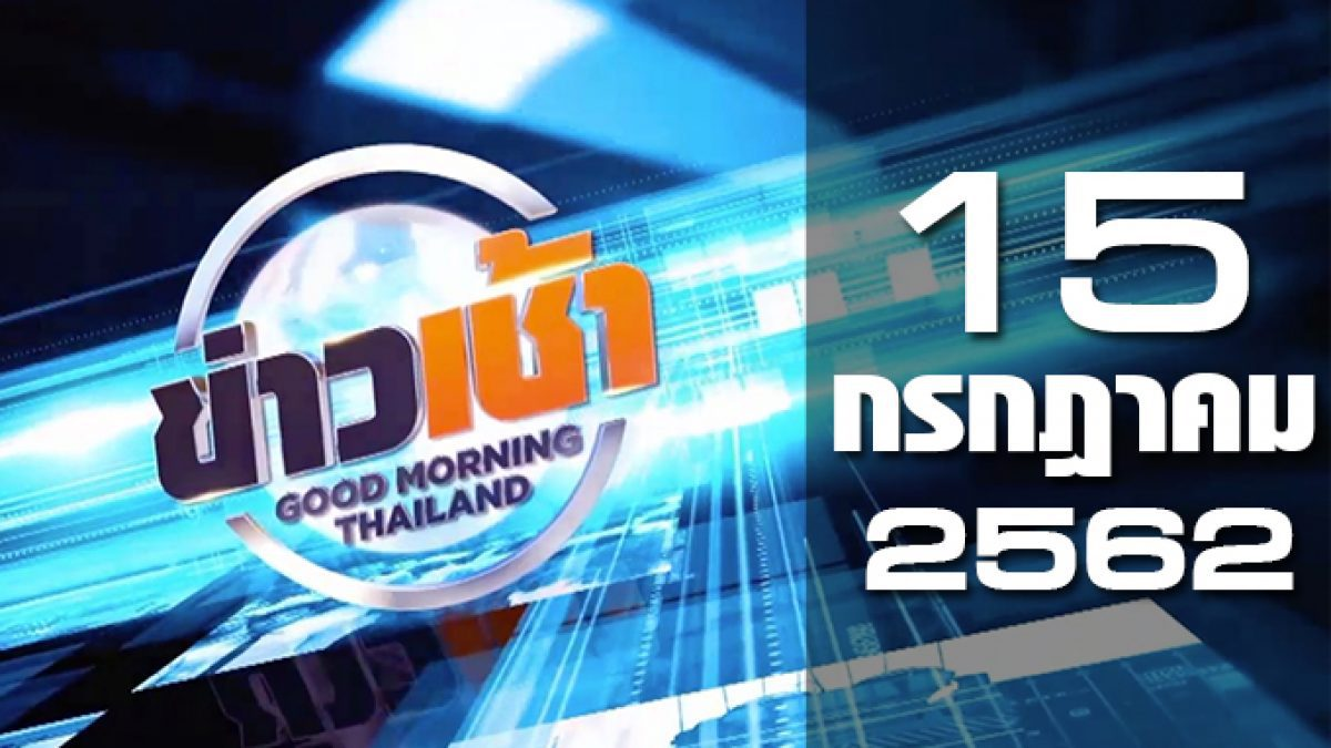 ข่าวเช้า Good Morning Thailand 15-07-62