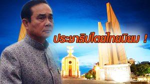 บิ๊กตู่ แจงประชาธิปไตยไทยนิยม ชี้ต้องยึดถูกต้องรู้จริง
