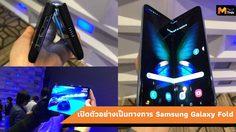 Samsung เปิดตัวสมาร์ทโฟนหน้าจอพับได้ Galaxy Fold ด้วยราคา 69,900 บาท