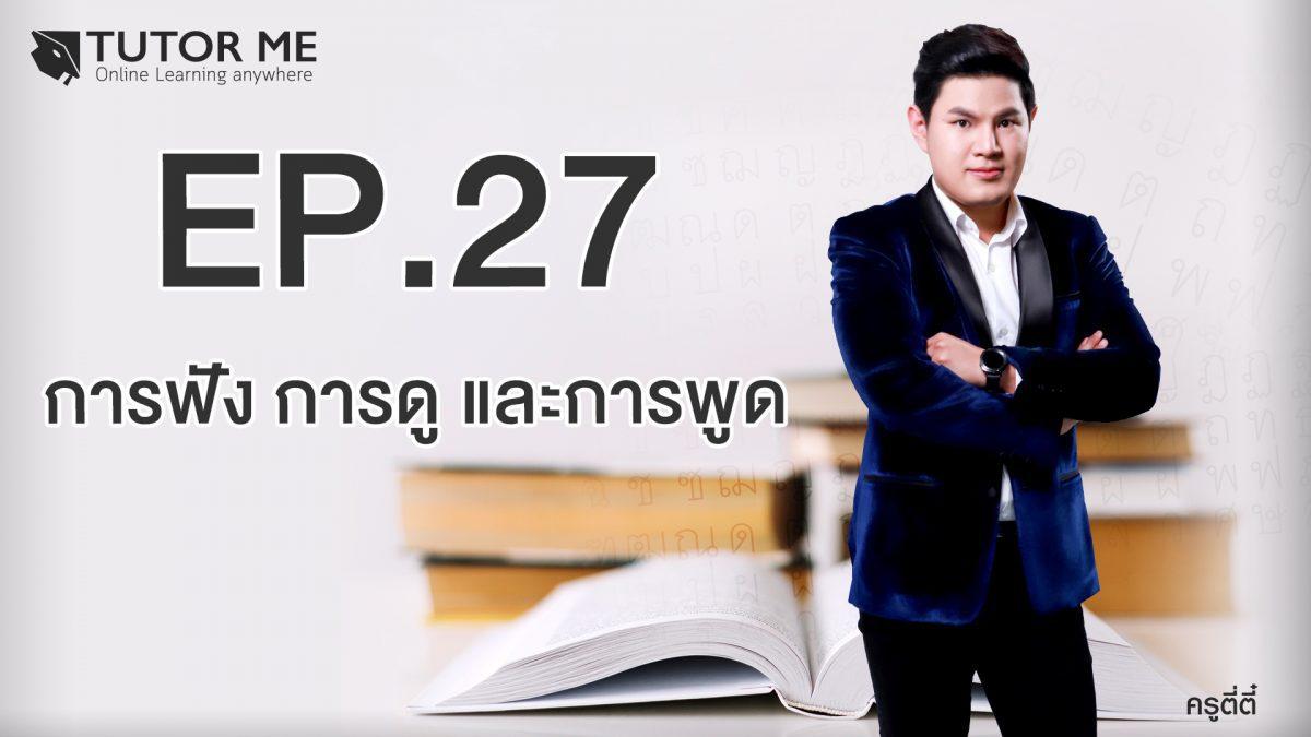 EP 27 การฟัง การดู และการพูด