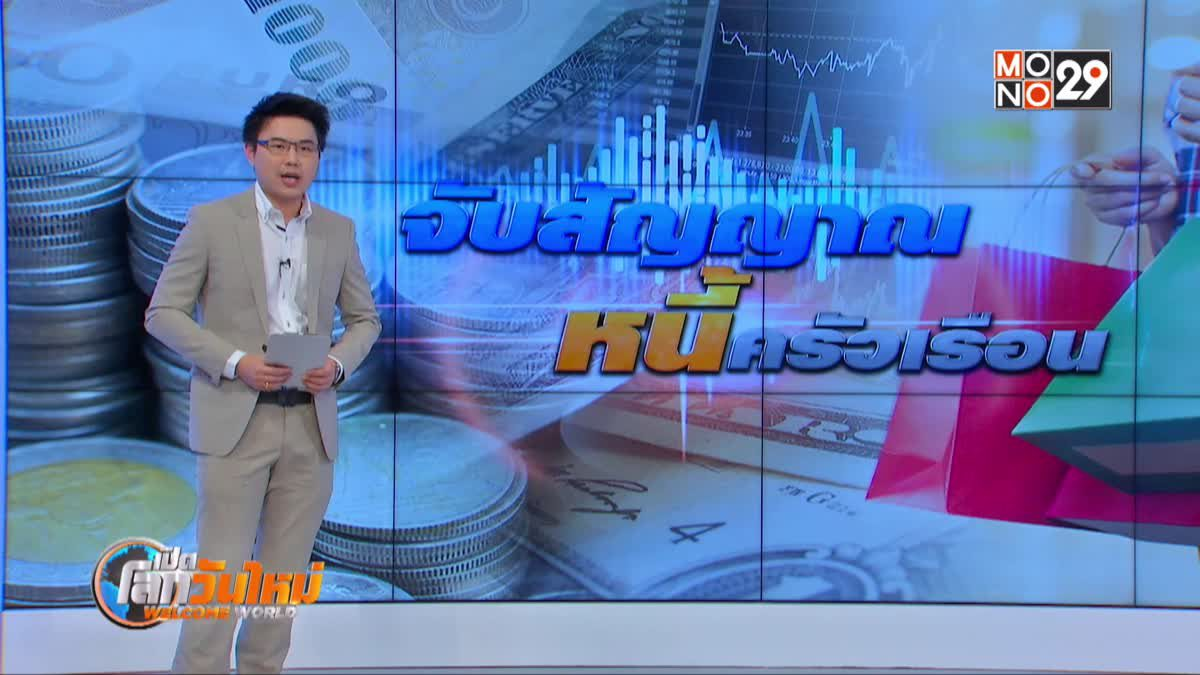 จับสัญญาณหนี้ครัวเรือนพุ่ง กระทบเศรษฐกิจไทย