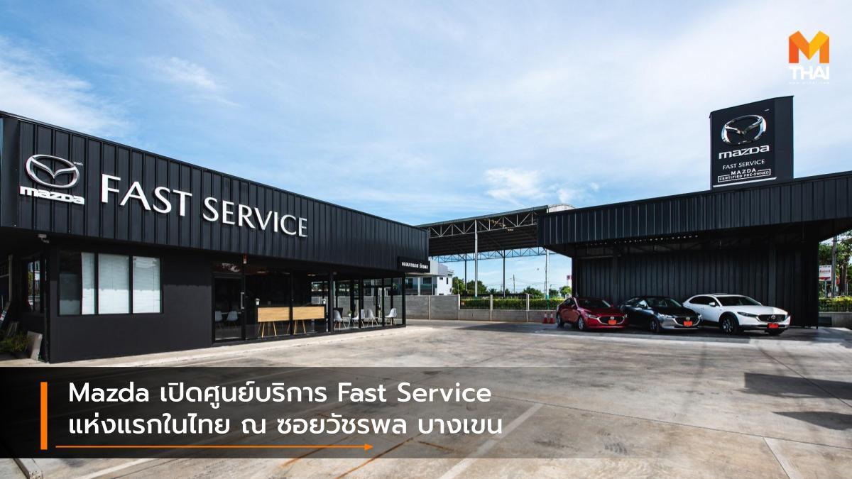 Mazda เปิดศูนย์บริการ Fast Service แห่งแรกในไทย ณ ซอยวัชรพล บางเขน