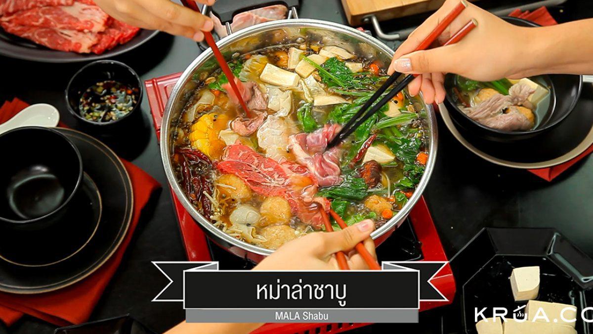 CIY - cook it yourself_ชาบูหม่าล่า (1มี.ค.61)