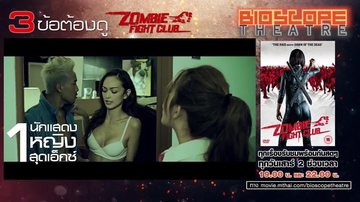 3 เหตุผลที่ต้องดู Zombie Fight Club [BIOSCOPE Theatre]