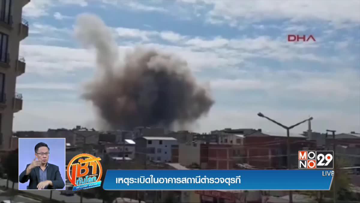 เหตุระเบิดในอาคารสถานีตำรวจตุรกี