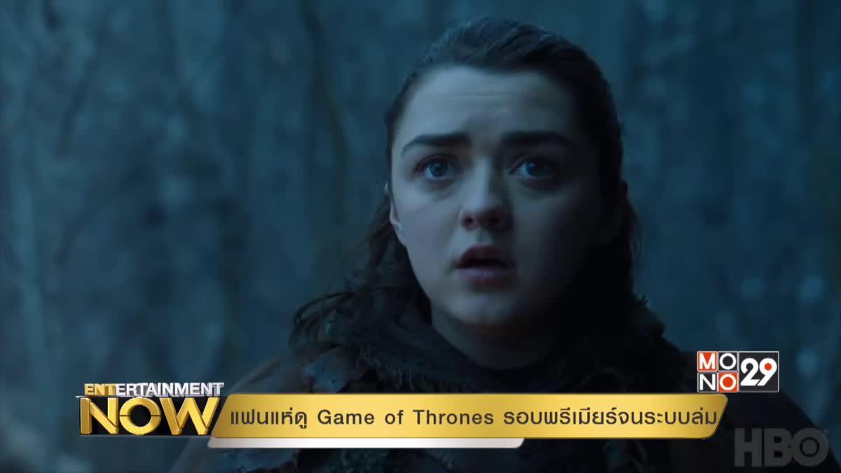 แฟนแห่ดู Game of Thrones รอบพรีเมียร์จนระบบล่ม