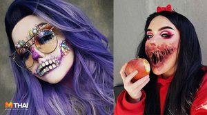 แต่งหน้าฮาโลวีน จากศพให้เป็นสวย ด้วยไอเดียสาดสีสัน สุดคัลเลอร์ฟูล