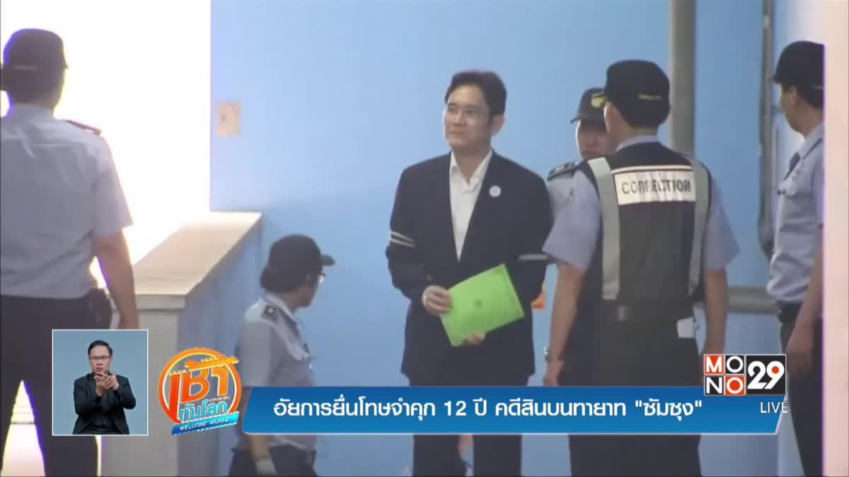 """อัยการยื่นโทษจำคุก 12 ปี คดีสินบนทายาท """"ซัมซุง"""""""